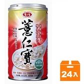 愛之味 薏仁寶 340g (24罐)/箱【康鄰超市】