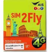 【限宅配|免運】AIS全球版 15天 4GB 70多國 4G上網卡 (購潮8)