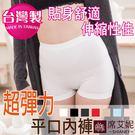 女性超彈力平口內褲 素面 可當安全褲/內搭褲 台灣製造 no.662-席艾妮SHIANEY