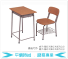 《固的家具GOOD》81-1-AH 固定式課桌椅