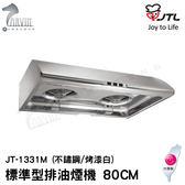 《喜特麗》JT-1331M 標準型 排油煙機 除油煙機 80CM 不鏽鋼/烤漆白