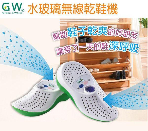 豬頭電器(^OO^) - GW 水玻璃無線式乾鞋機一雙【E-150】