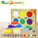Q-doh 有機矽膠黏土 6色補充盒 (基本色)