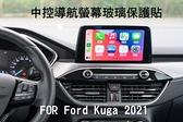 ~愛思摩比~福特 Ford Kuga 2021 汽車中控導航螢幕玻璃保護貼 9H