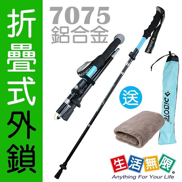 【生活無限】登山杖/直柄外鎖式 7075航太級/折疊式 (藍色) N02-115《贈送攜帶型小方巾》