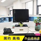 電腦顯示器增高架子底座辦公室用品桌面收納盒臺式抽屜屏置物支架 YDL