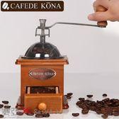 【99購物85折】手搖家用咖啡豆研磨