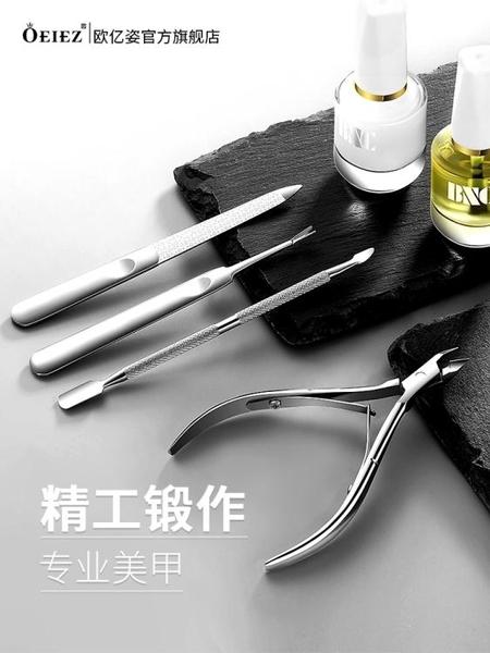 美甲死皮剪專業工具修手指甲修甲鉗去死皮刀推剪刀軟化劑全套套裝 夢幻小鎮