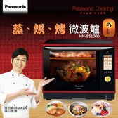 Panasonic 國際牌32 公升蒸氣烘燒烤微波爐NN BS1000