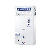 TH5127RFL(LPG/RF式) 莊頭北12公升屋外抗風熱水器桶裝 能效二級