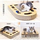 貓咪玩具 貓咪玩具貓抓板磨爪器瓦楞紙貓爪板轉盤逗貓玩具球貓轉盤貓咪用品 【快速出貨】