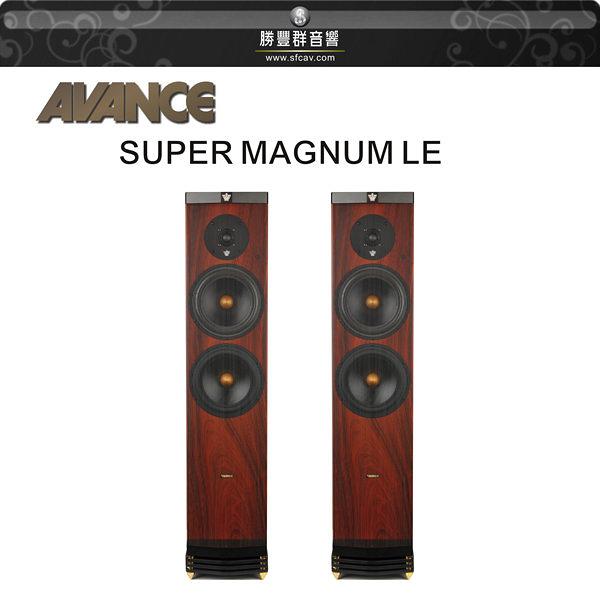 【新竹勝豐群音響】丹麥 AVANCE 頂級Hi-Fi系列 SUPER MAGNUM Le 落地式主喇叭!看見丹麥頂級工藝!