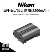 【可刷卡】Nikon 原廠配件 EN-EL15c 原廠鋰電池 2200mAh 適用 Z6 Z7 Z6 II 薪創數位