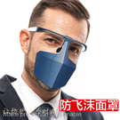 口罩 面罩 遮臉面罩防護隔離面罩 防濺防...