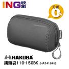 日本 HAKUBA LUFTDESIGN SlimFit LENS POUCH 110-150 BK 相機鏡頭袋 HA241945
