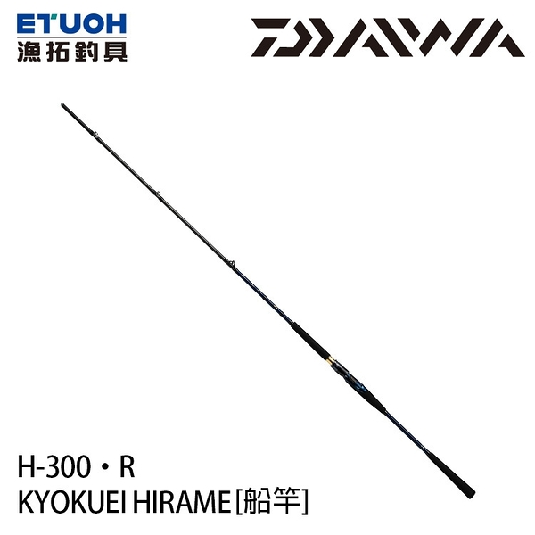漁拓釣具 DAIWA 極銳HIRAME H-300‧R [船釣竿]