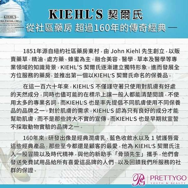 KIEHL'S 契爾氏 冰河醣蛋白保濕霜(7ml)-新版-百貨公司貨【美麗購】