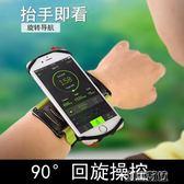 運動臂包 手腕手機包跑步手腕包手腕套運動臂包套蘋果7p華為男女健身手腕帶 創想數位