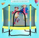 蹦蹦床家用兒童室內寶寶彈跳床小孩成人帶護網家庭玩具彈跳床XW