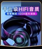 無線耳機頭戴式帶麥克風高音質游戲聽歌專用耳麥帶話筒超長待機續航適用于華為小米蘋果手機有