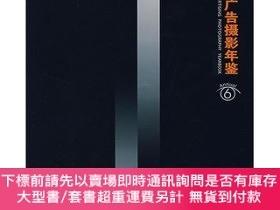 簡體書-十日到貨 R3Y中國廣告攝影年鑑6。、。 中國廣告攝影年鑑6。、。 中國廣告協會  編