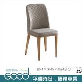 《固的家具GOOD》746-02-AM 菱形灰色餐椅