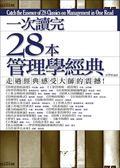 (二手書)一次讀完28本管理學經典