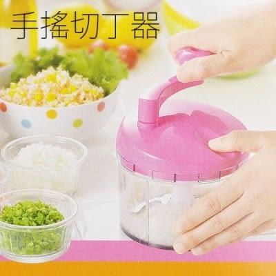 日本製 粉彩手搖切丁器 蔬果調理器 切碎器 切菜機 切丁器 廚房用品《生活美學》