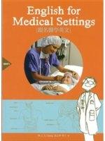 二手書博民逛書店 《English for Medical Settings (附MP3)》 R2Y ISBN:9574454452│張之申