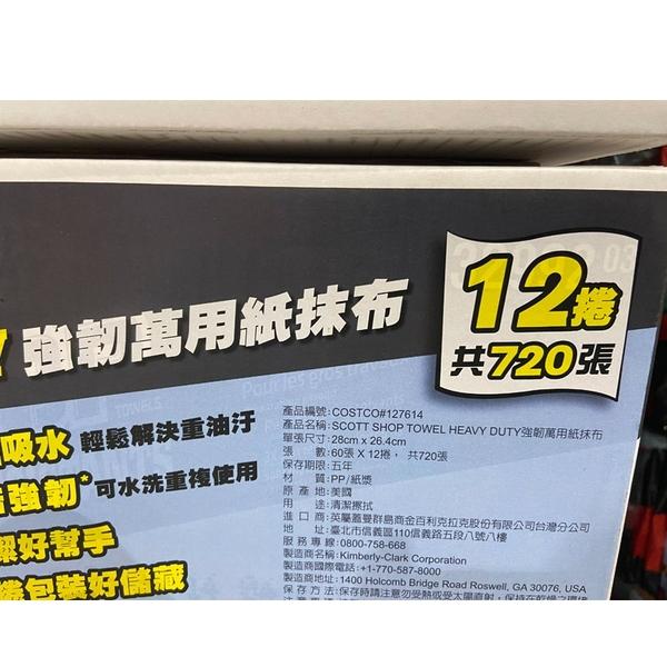 C127614 SCOTT HEAVY DUTY SHOP TOWEL 強韌萬用紙抹布60張X12
