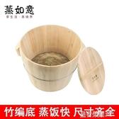 蒸如意木制蒸米飯飯桶廚房家用杉木大小木桶蒸籠竹制蒸格蒸飯木桶YTL「榮耀尊享」