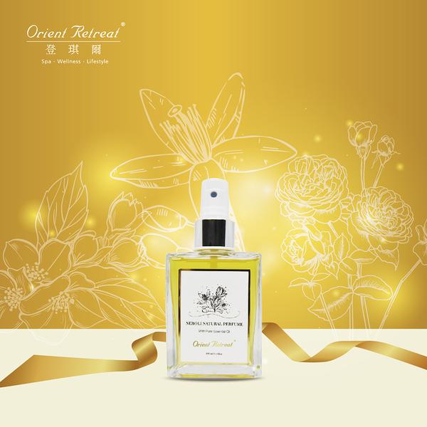 【Orient Retreat登琪爾】橙花金緻淡香水 NEROLI NATURAL PERFUME (100ml/瓶) 情人節 精油香水