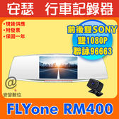 FLYone RM400【預購 再送 32G+熊貓面紙套】雙sony 雙1080P 後視鏡型 前後雙鏡頭 行車紀錄器