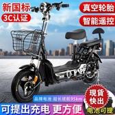 台灣現貨 電動車成人新國標電動自行車3c認證男女學生代步車48v小型電瓶車 快速出貨