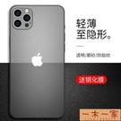蘋果12手機殼 iPhone12ProMax手機殼超薄蘋果12磨砂Pro保護防摔套mini新款硅膠
