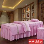 純色美容床罩四件套韓式親膚棉美容院專用按摩推拿專用床罩被套【元氣少女】