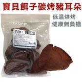 台北汪汪寶貝餌子.795C炭烤豬耳朵300g,低溫烘焙耐咬好吃,狗狗最愛