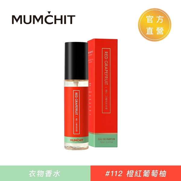 MUMCHIT默契 衣物香水112.橙紅葡萄柚70ml【9012studio】