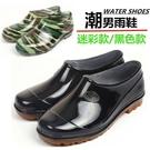 防水雨鞋低筒雨鞋水鞋男夏季短筒雨靴防滑橡...