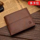 錢包男短款 男士橫款皮夾學生豎款休閒多卡位錢夾青年零錢包·Ifashion