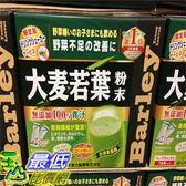 [COSCO代購] BARLEY YOUNG LEA VES 日本大麥若葉粉末 3公克*22包*8袋 _C567871