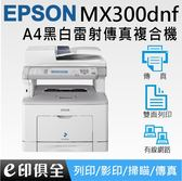 Epson WorkForce AL-MX300DNF , A4黑白雷射傳真複合機
