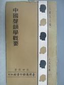 【書寶二手書T1/古書善本_MBC】中國聲韻學概要_張世祿_民58