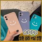 糖果色笑臉 OPPO Reno5 Pro Reno4 Pro 5G R17 簡約手機殼 鏡頭保護 保護套 亮面背板 有掛繩孔 軟殼