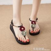 新款夾趾涼鞋女夏百搭甜美花朵厚底仙女鞋防滑外穿海邊度假沙灘鞋 卡布奇诺