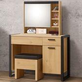 化妝桌《YoStyle》貝森化妝桌椅組 化妝台 化妝鏡 化妝椅 工業風 專人配送