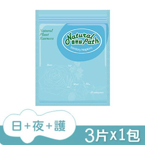 自然好 原萃草本衛生棉隨手包  (日用+夜用+護墊各1)