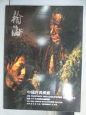【書寶二手書T6/收藏_QFY】翰海2010秋季拍賣會_油畫雕塑-中國經典美術_2010/12/11