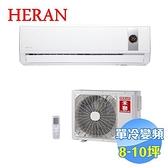禾聯 HERAN R32白金旗艦型單冷變頻一對一分離式冷氣 HI-GP50 / HO-GP50