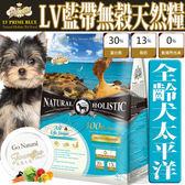 【培菓平價寵物網】LV藍帶》全齡犬無穀濃縮太平洋魚天然糧狗飼料-1lb/450g